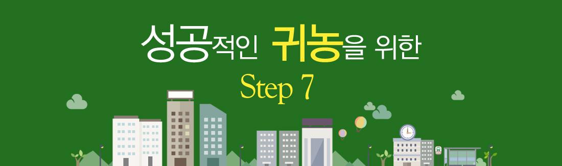 성공적인 귀농을 위한 Step7